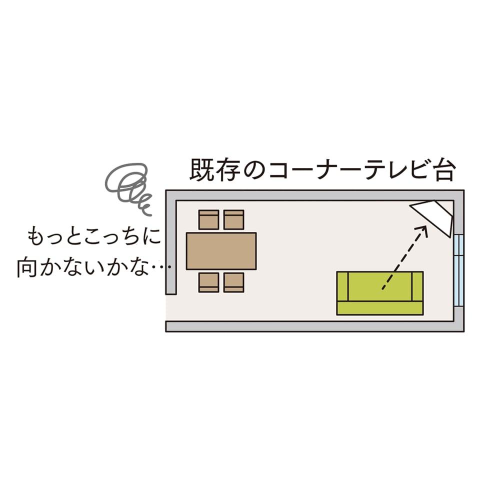 大型テレビが見やすいスイングコーナーテレビ台 幅130cm 通常の長方形のテレビ台やコーナーテレビ台は、正面からしかテレビが見えにくいことも・・・
