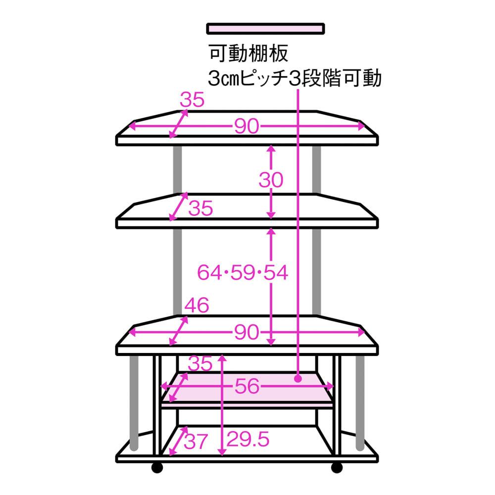 テレビ上の空間を有効活用できるシリーズ コーナー用テレビ台 幅90cm・棚2段 内寸図(単位:cm)
