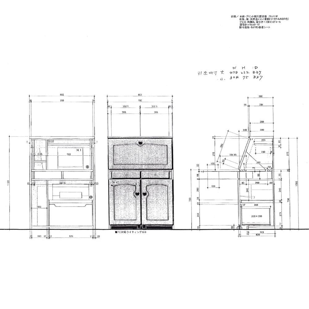 パイン天然木ライティングデスク 幅80.5cm 【詳細図】