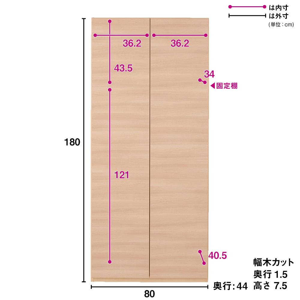 奥行44cm 生活感を隠すリビング壁面収納シリーズ 収納庫 段違い棚タイプ 幅80cm
