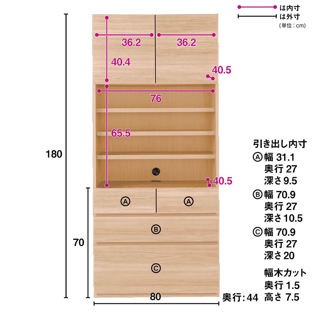 奥行44cm 生活感を隠すリビング壁面収納シリーズ 収納庫 オープン引き出しタイプ 幅80cm