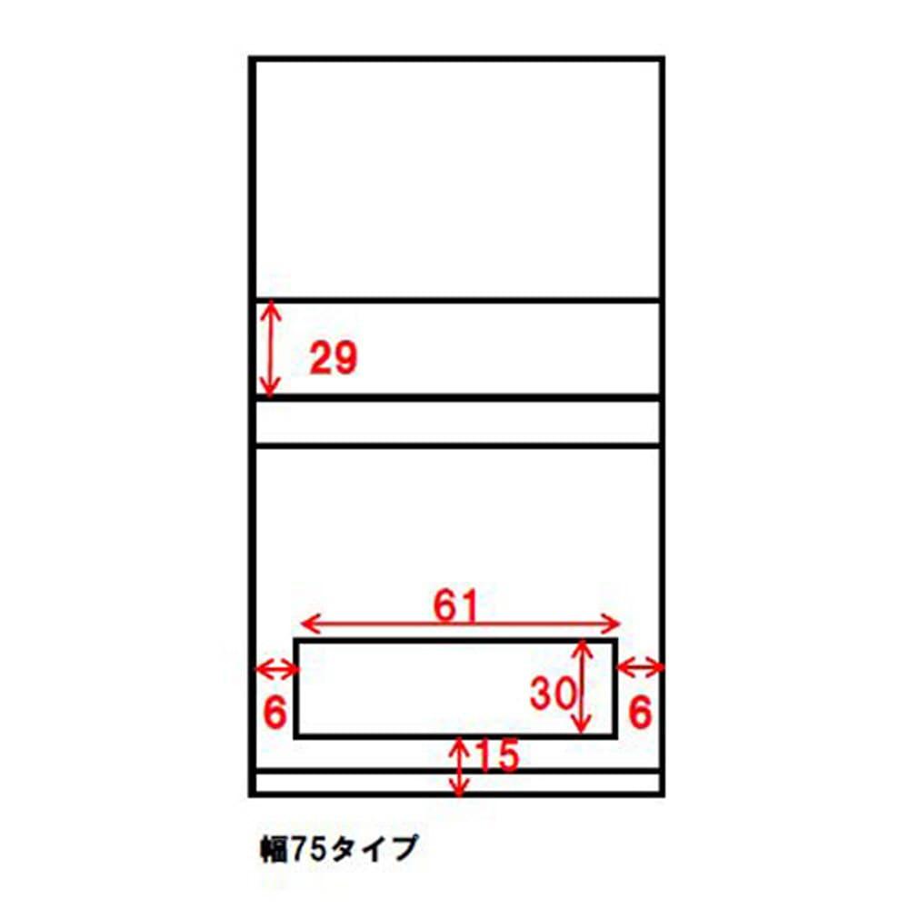 スイッチ避け壁面収納シリーズ スイッチよけタイプ(上台オープン・下台扉)幅75cm奥行40cm