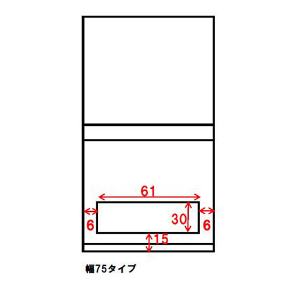 スイッチ避け壁面収納シリーズ 収納庫タイプ(上台オープン・下台引き出し・背板あり)幅75cm奥行30cm