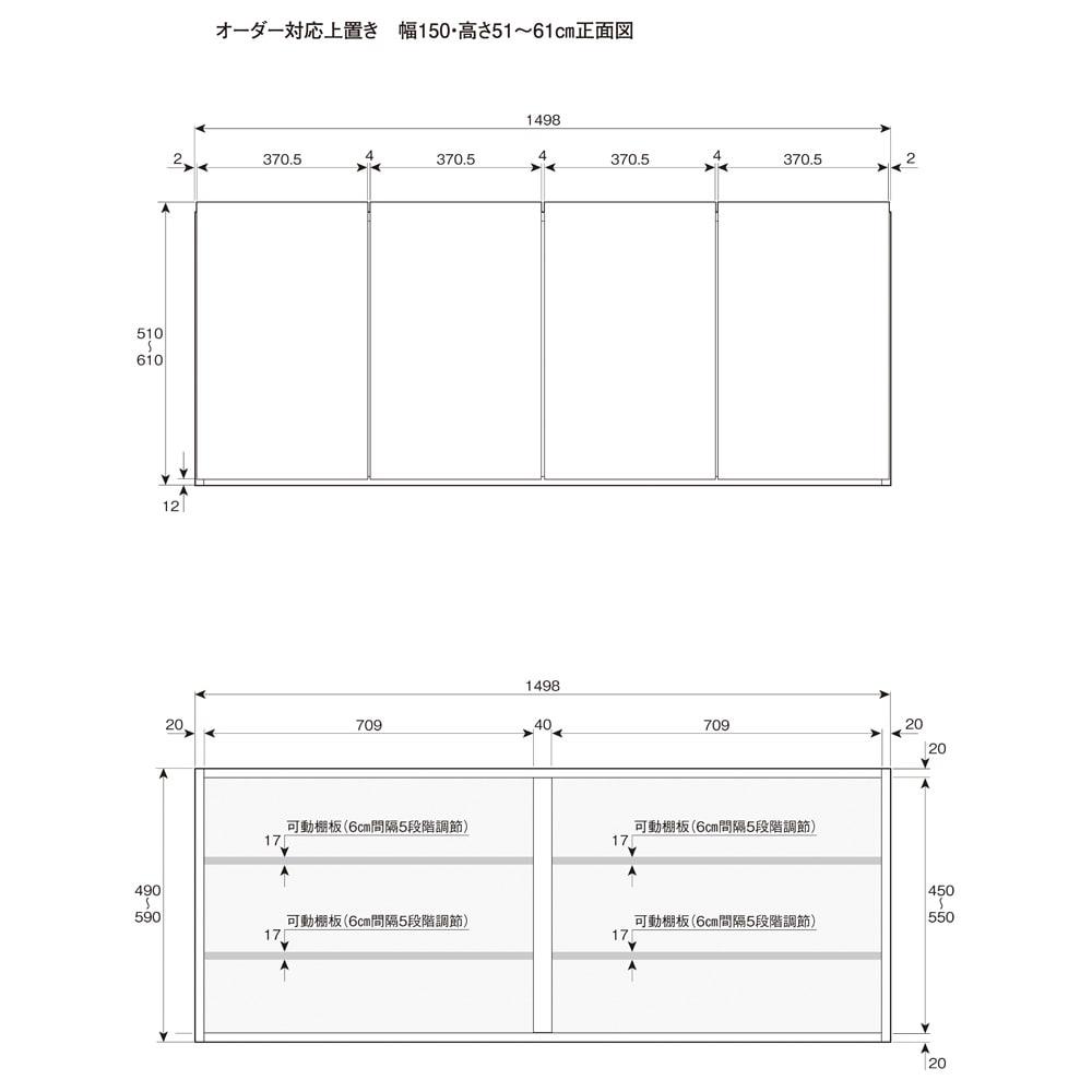 オーダー対応突っ張り式上置き(1cm単位) 幅150cm・高さ51~78cm 【サイズ詳細図】正面(高さ51~61cmの場合)