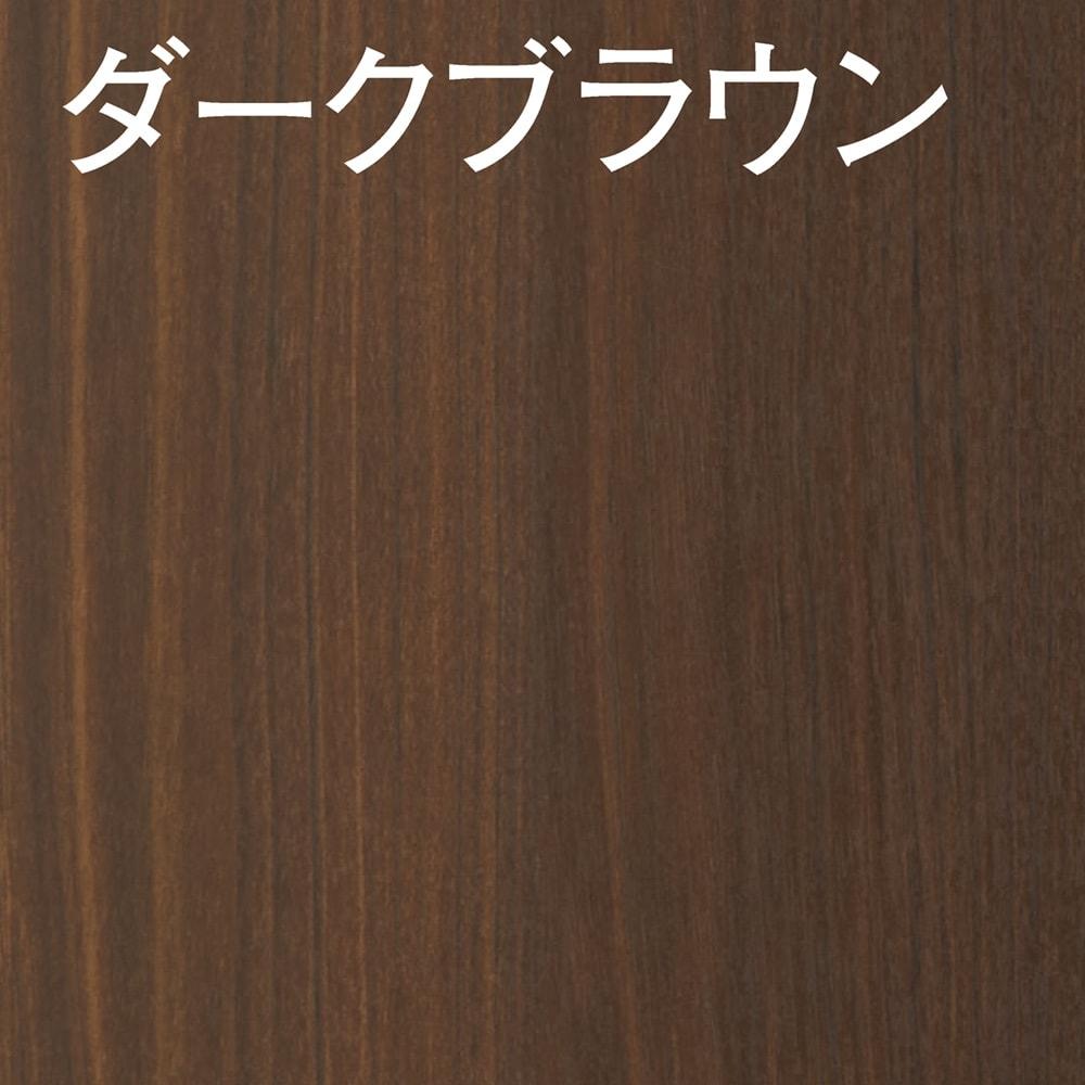 書斎壁面収納シリーズ 収納庫 オープン引き出しタイプ 幅116.5cm (ウ)ダークブラウン