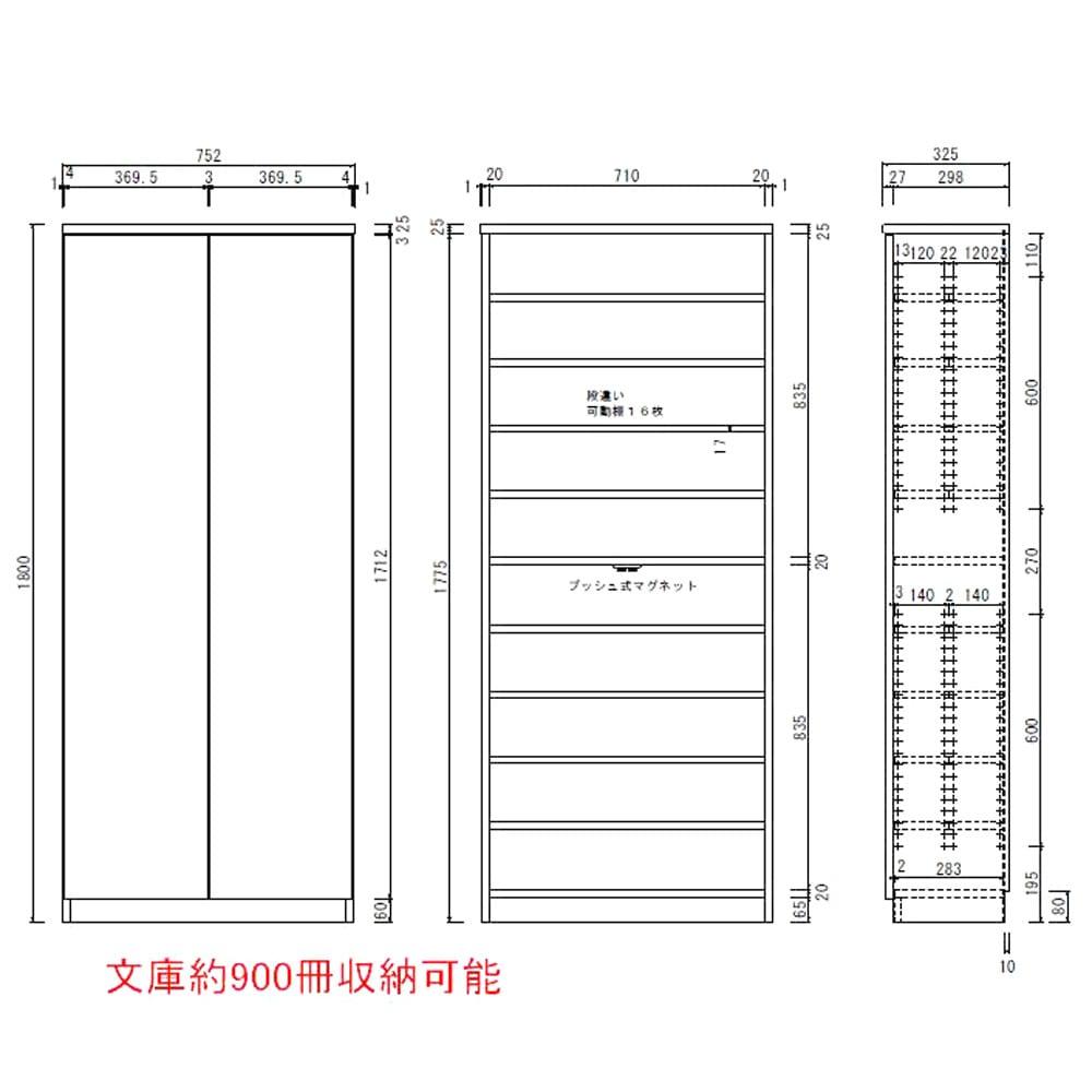 効率収納できる段違い棚シェルフ [本体 板扉タイプ 開き戸 幅75.5cm] 奥行32.5cm 高さ180cm 【サイズ詳細図】