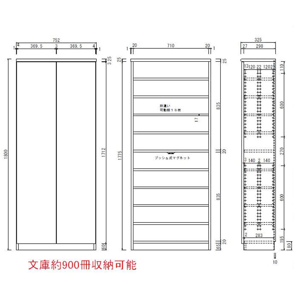 効率収納できる段違い棚シェルフ [本体 ミラー扉タイプ 開き戸 幅75.5cm] 奥行32.5cm 高さ180cm 【サイズ詳細図】