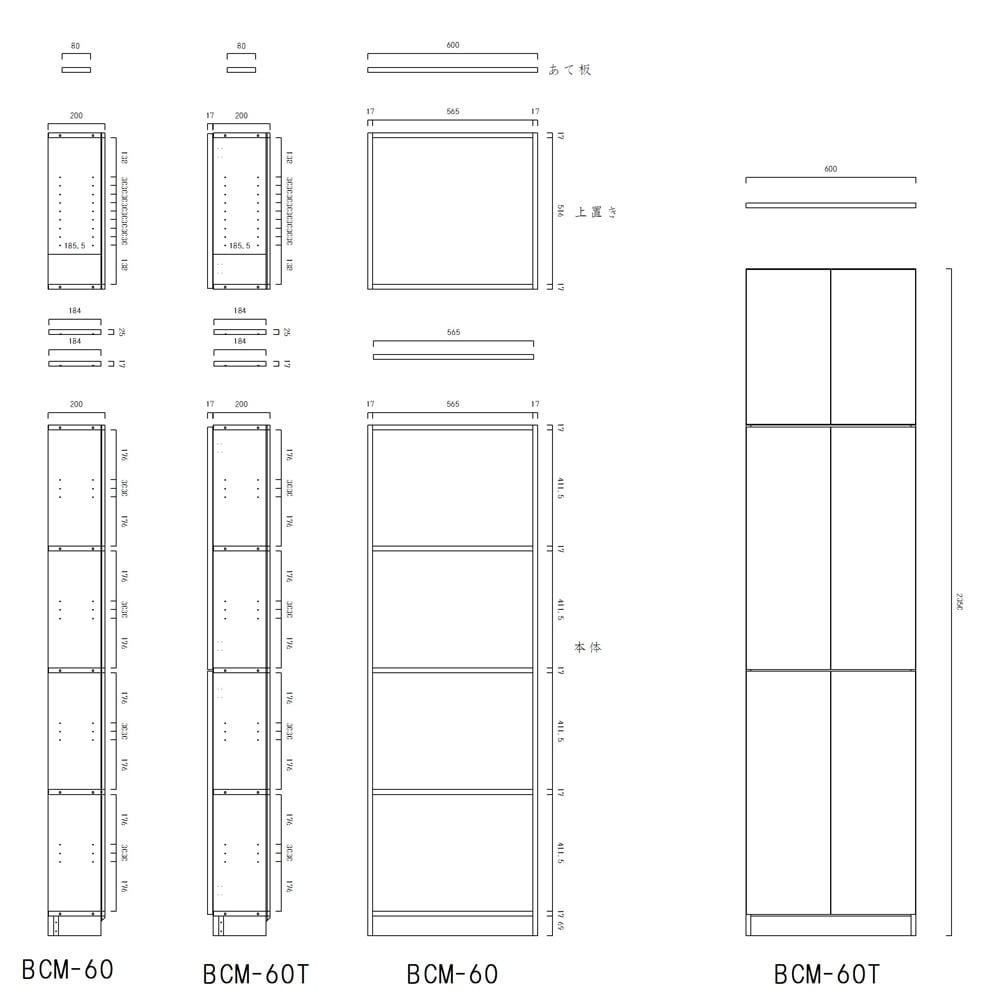 天井突っ張り式壁面ラック オープンタイプ上置き付き 幅60奥行20本体高さ235cm 【詳細図】