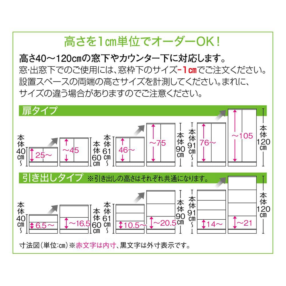 【高さサイズオーダー】 プッシュ扉リビングキャビネット 引き出しタイプ 幅58高さ40~120奥行32cm