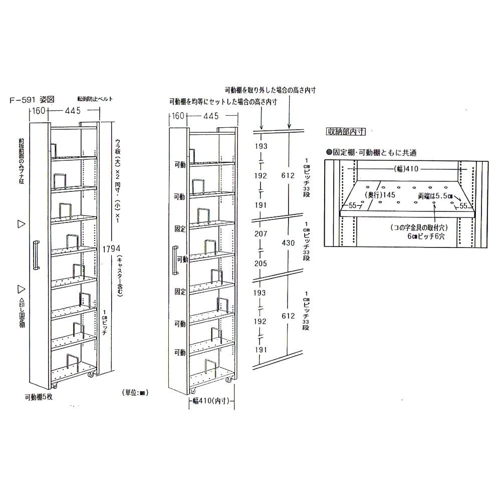 1cmピッチ スライド式すき間収納ワゴン 8段2列セット (DVD収納&コミック・漫画本収納用) 【詳細図】