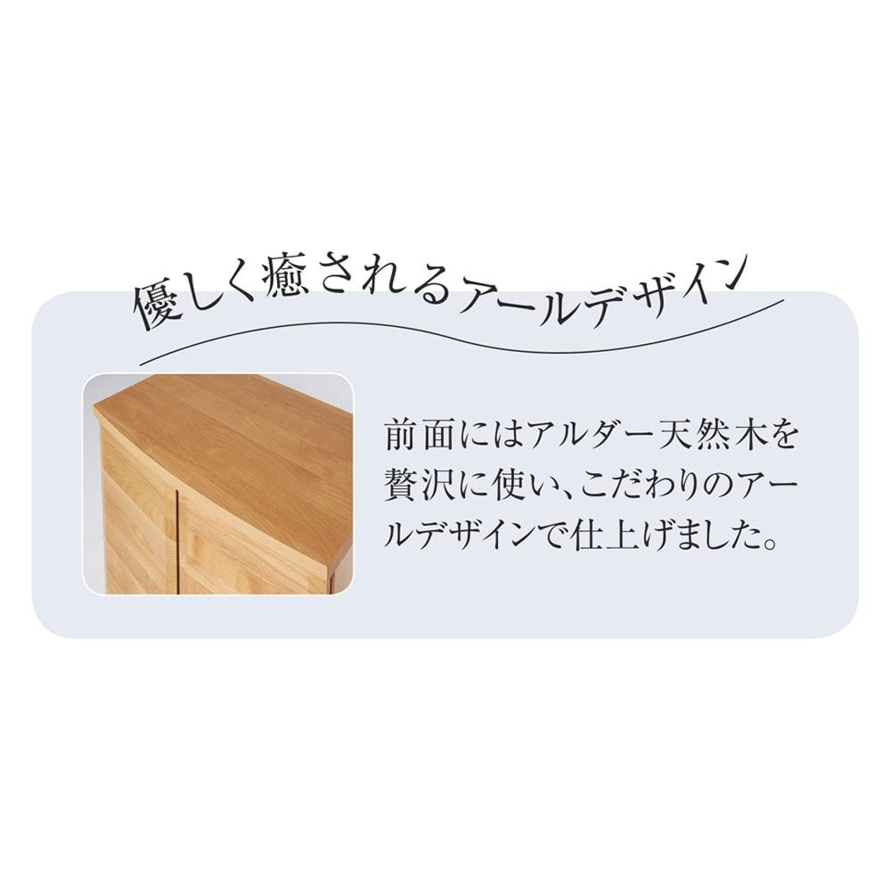 アルダー天然木 アールデザインブックシェルフ 幅120.5高さ90cm