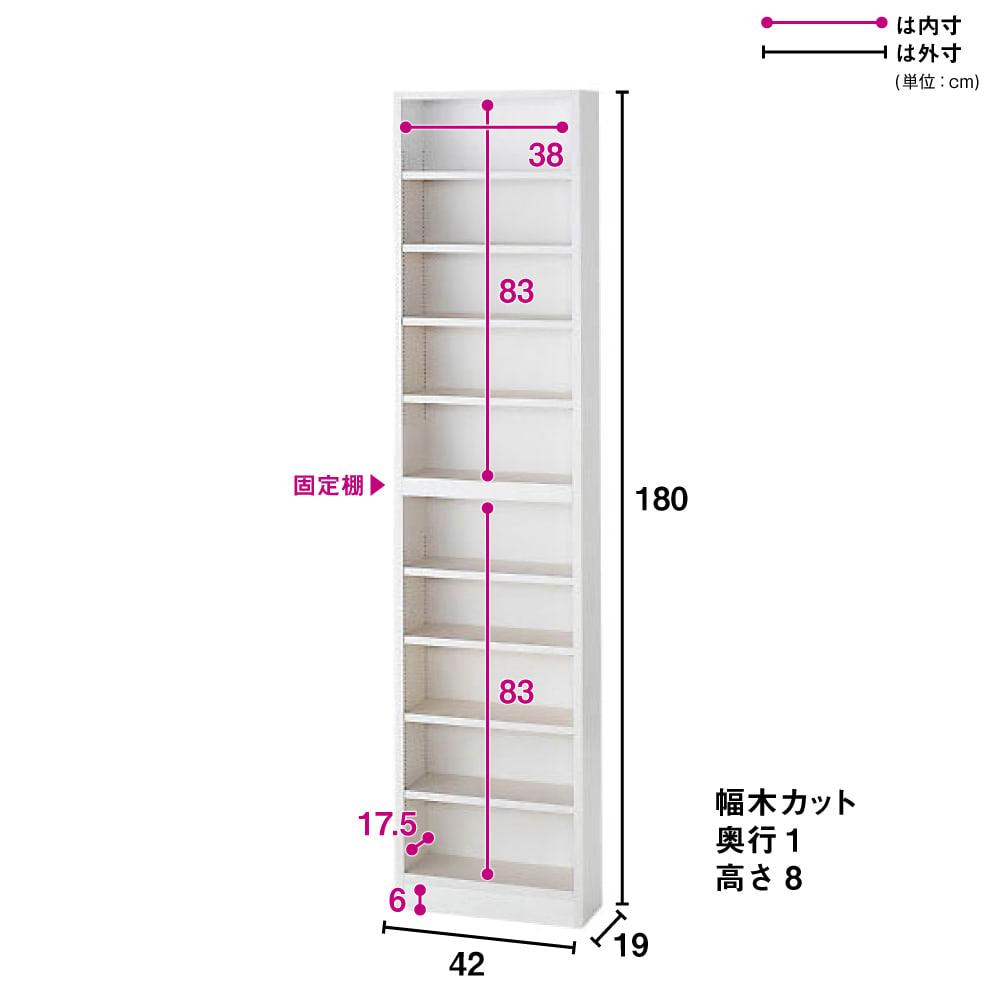 1cmピッチ薄型壁面書棚 奥行19cm 幅42cm 高さ180cm オープン