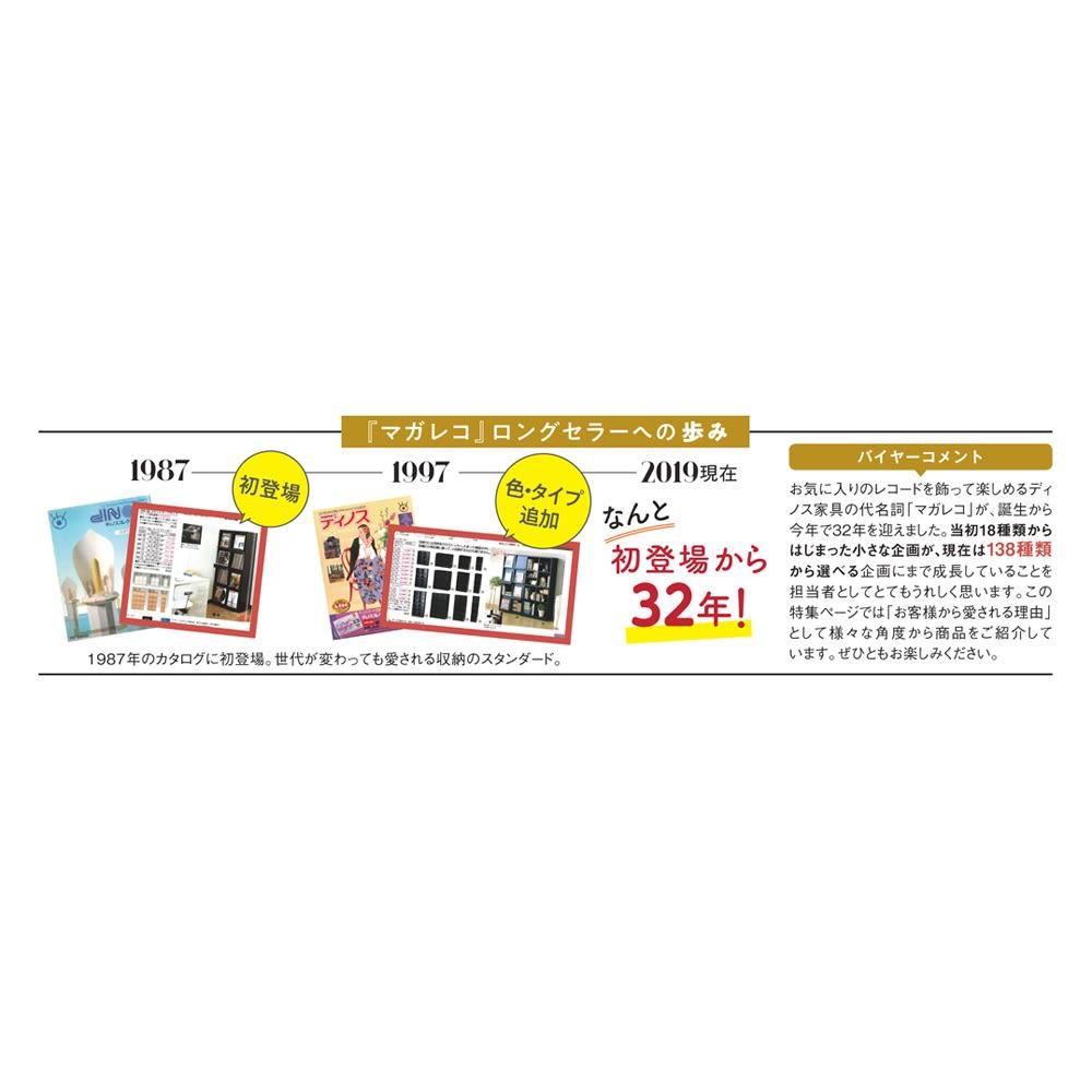 奥行39cm マガジン&レコードキャビネット ベース 段違い棚オープンタイプ2列[高さ85・幅75.5cm]