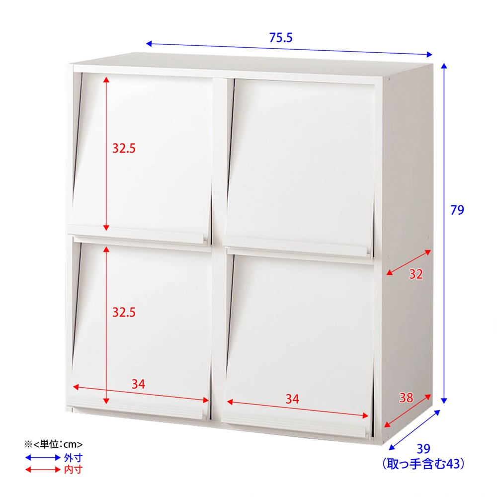 奥行39cm マガジン&レコードキャビネット 上段 扉タイプ2段2列[高さ79・幅75.5cm] 詳細図 ※扉が斜めについているため、マガレコ収納部の上部と下部で内寸が若干異なります。
