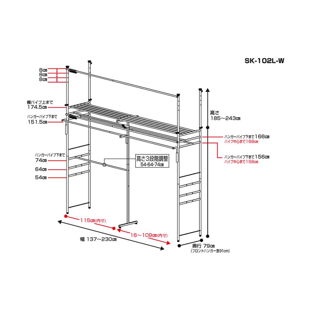 奥行79cm 上下カーテン付き突っ張り頑丈ハンガーラック ロータイプ・【標準】幅137~230cm対応 詳細図