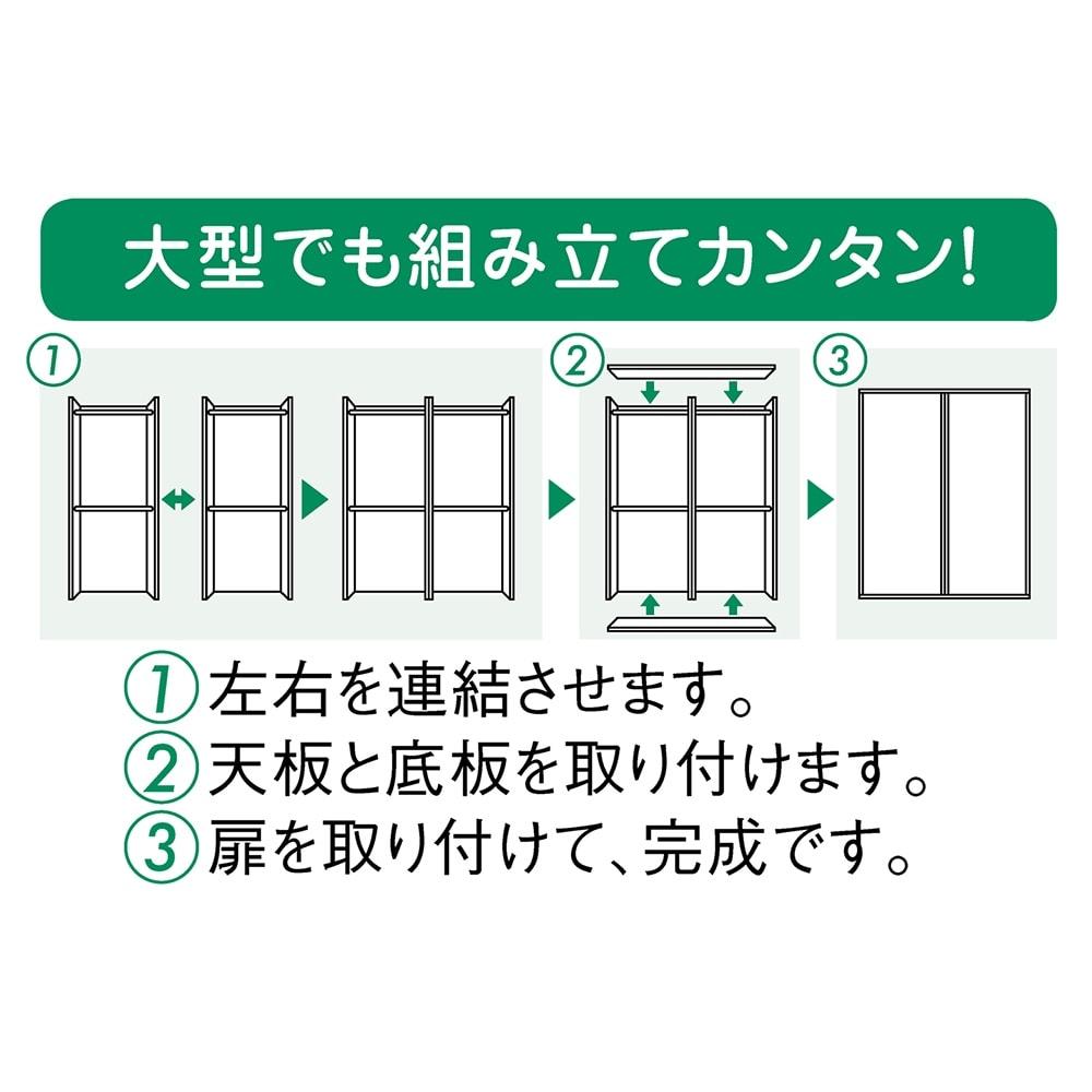 完全受注生産のこだわり仕様 引き戸ワードローブ 幅75~90cm(幅1cmオーダー) 組み立ても容易にわかる内容です