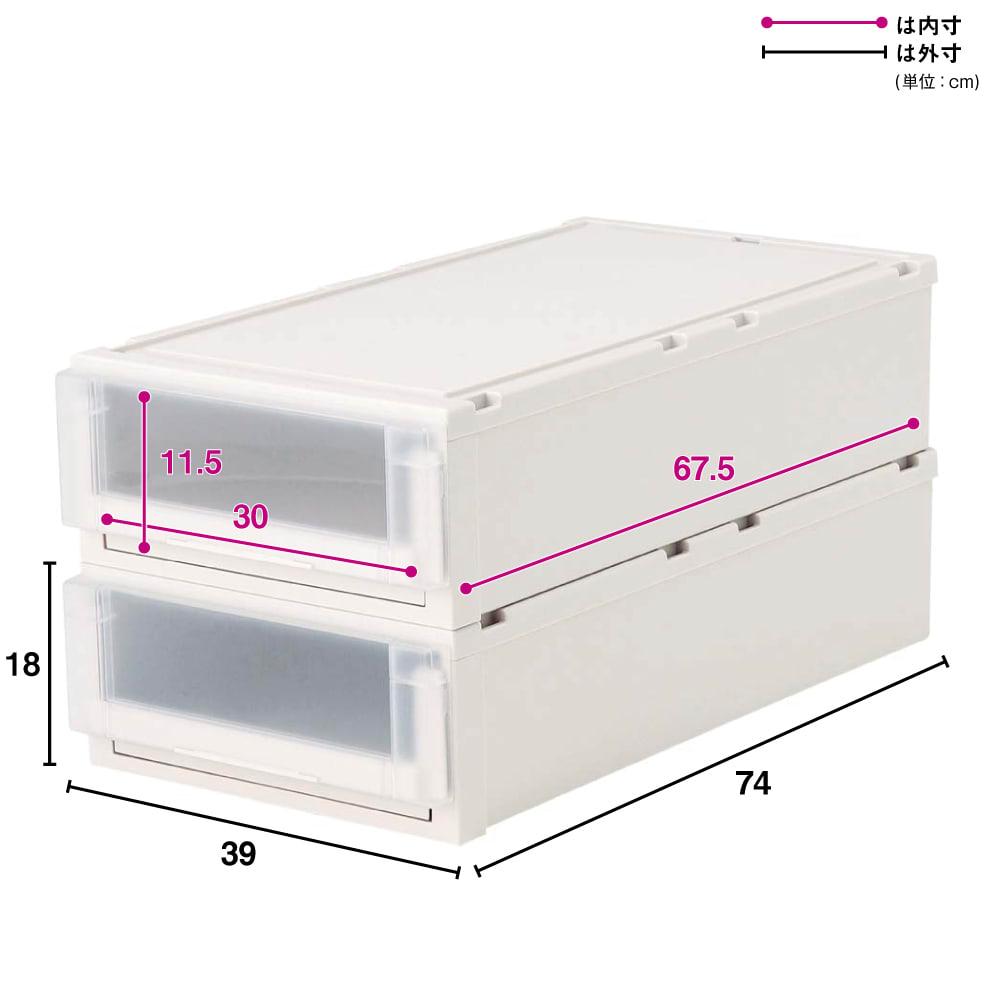 【新色のホワイト初登場!】フィッツユニット(Fits unit)収納ケース2個組 【奥行74cmタイプ】幅39・高さ18cm