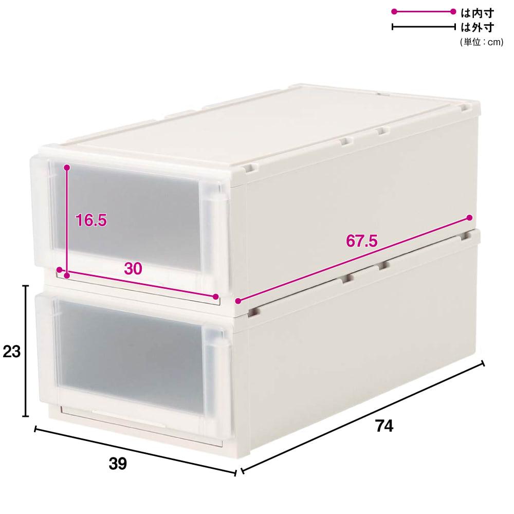 【新色のホワイト初登場!】フィッツユニット(Fits unit)収納ケース2個組 【奥行74cmタイプ】幅39・高さ23cm
