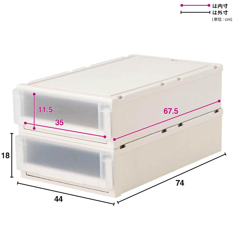 【新色のホワイト初登場!】フィッツユニット(Fits unit)収納ケース2個組 【奥行74cmタイプ】幅44・高さ18cm