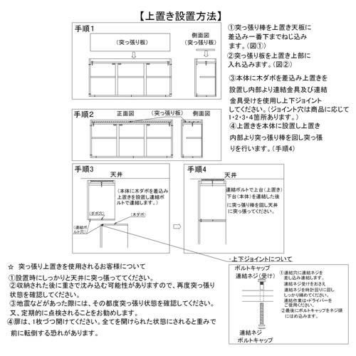 【日本製】シンプルスタイルワードローブ上置き(高さ1cm単位オーダー) 幅57.5cm 奥行26cmタイプ(梁よけ対応) 上置きの設置方法