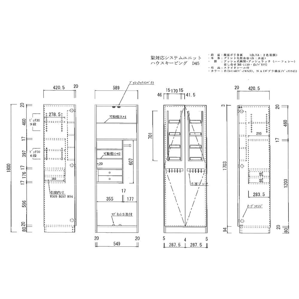 【薄型で省スペース!】梁避け対応システムユニット 奥行44cmタイプ 棚&引き出し付きストッカー 【サイズ詳細図】