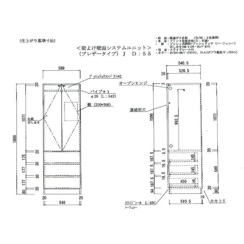 梁避け対応システムユニット 奥行54cmタイプ ハンガー&引き出し 【サイズ詳細図】