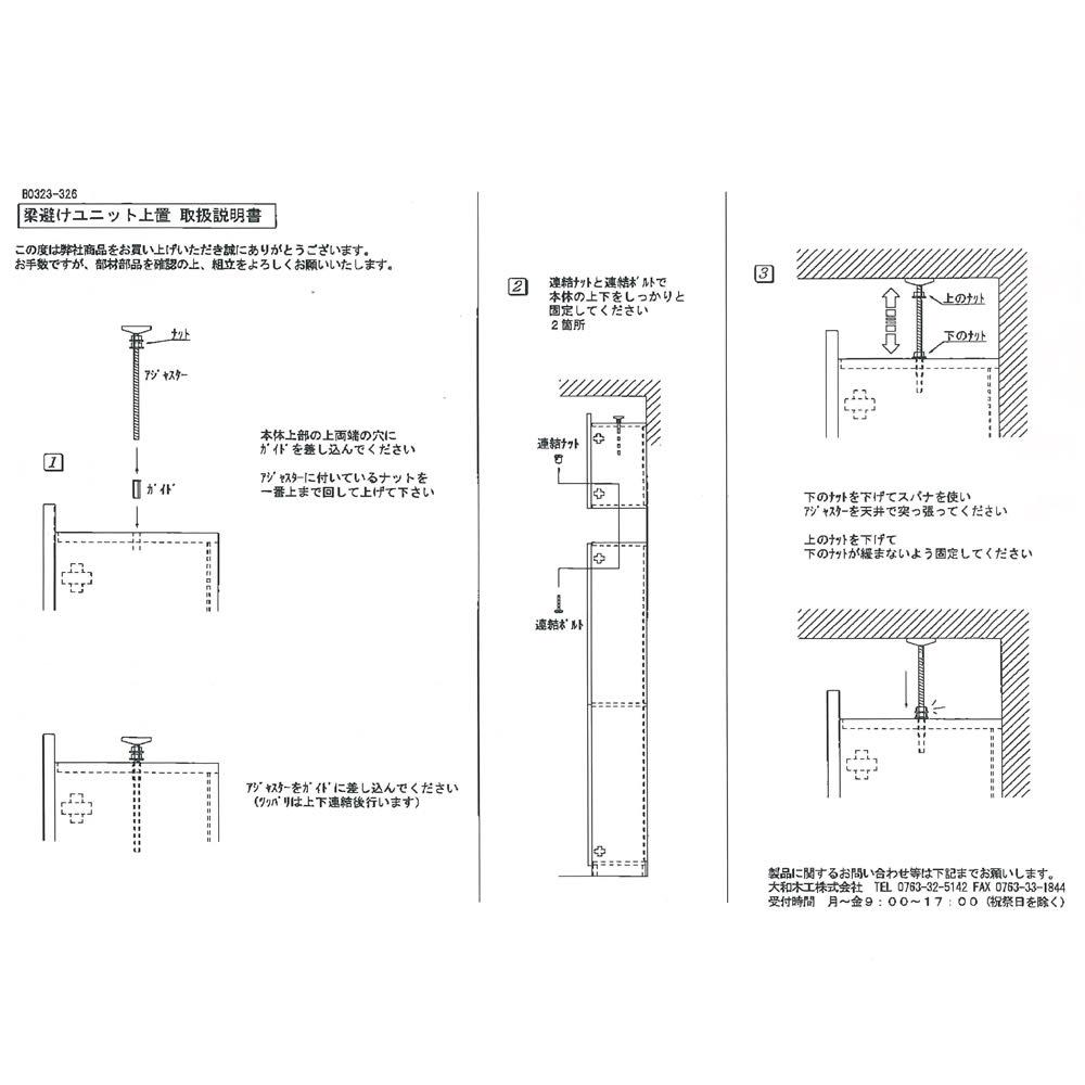 梁避け対応システムユニット 上置き 奥行24cm (天井突っ張り式) 上置きの本体への設置方法