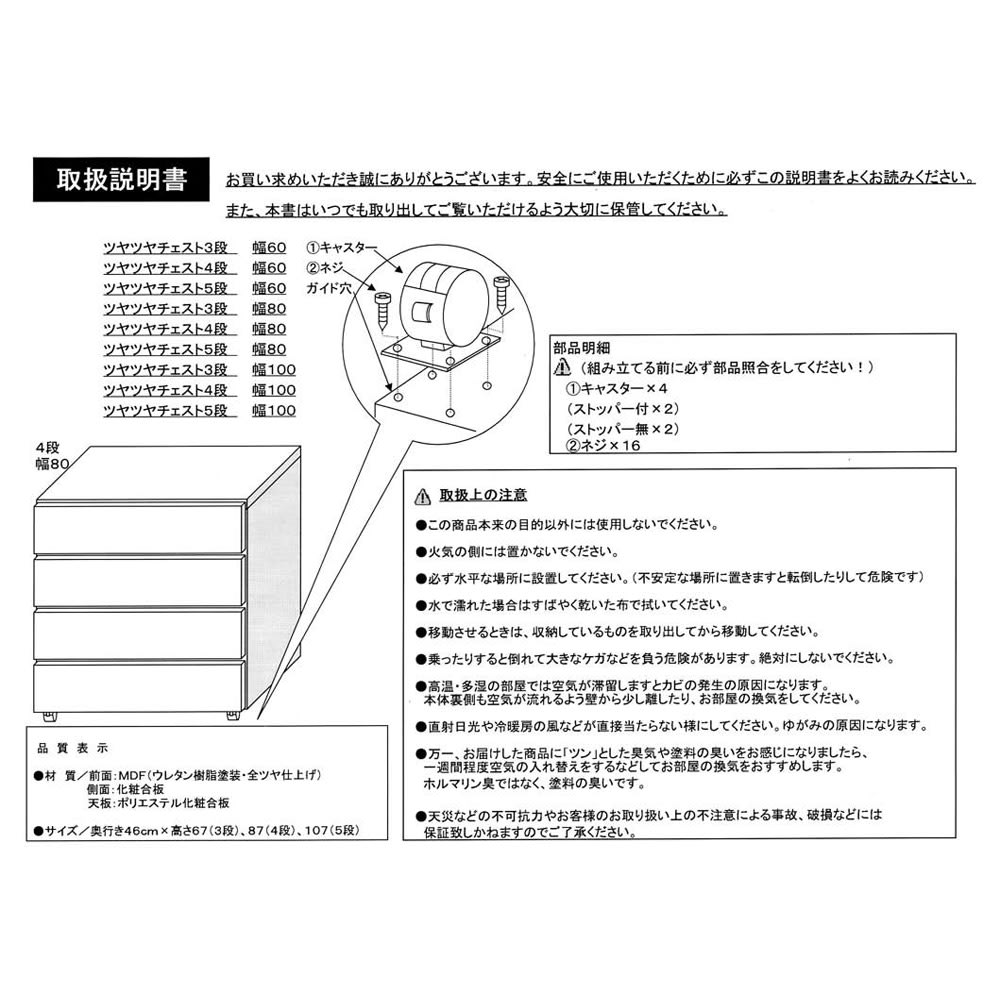 奥行46cmキャスター付きツヤツヤチェスト 幅80cm・5段 【取扱説明書】