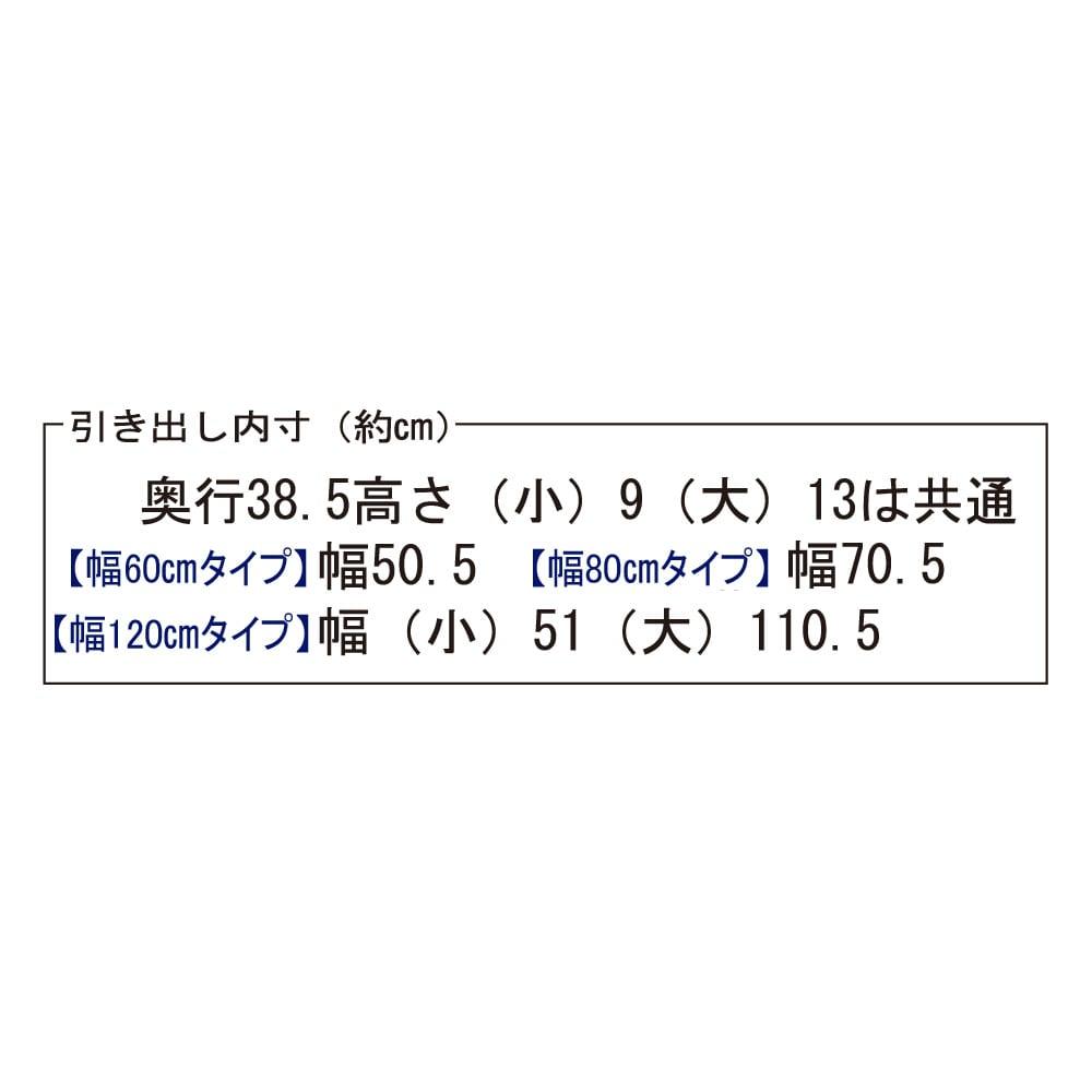 【日本製】前面光沢&引き出し内部化粧チェスト 幅60cm・3段 引き出し内寸