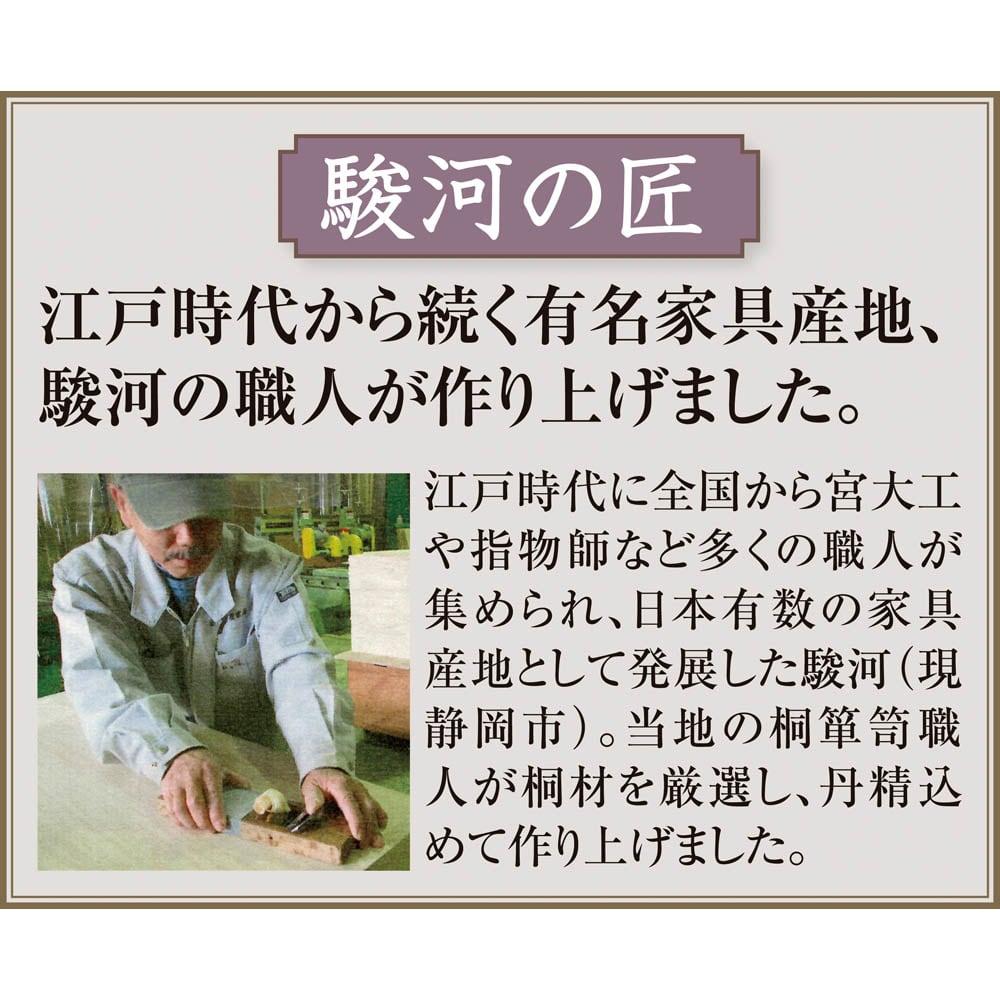 自分仕様に造れる 総桐ユニット箪笥 着物収納箪笥4段 駿河の匠が丹精こめて一点一点仕上げております。