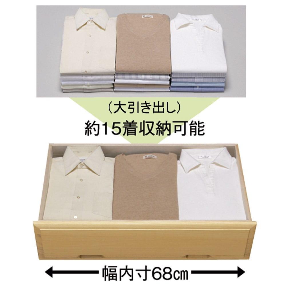 【日本製】北欧風総桐チェスト 幅75cm・5段(6杯) 【たたんだ衣類が1段にこれだけ収納できます】 ※枚数表示はメンズシャツMサイズ(約幅22cm)での目安です。
