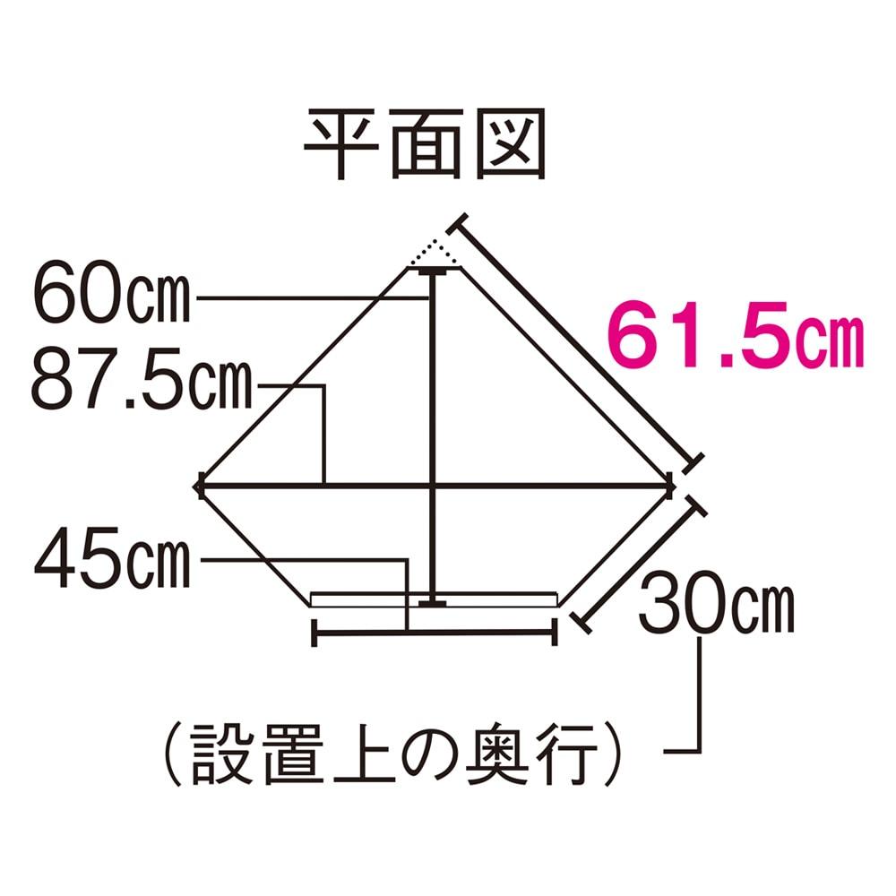 【ローチェスト】コーナーも活用!コーナー用チェスト 幅87.5奥行60cm・3段(高さ68cm) 平面図