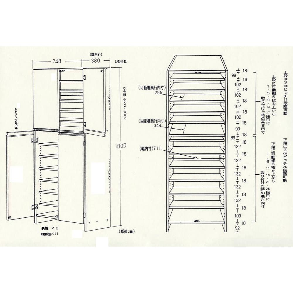 奥行ゆったりシンプルラインシューズボックス ハイタイプ 幅75cm 【サイズ詳細】