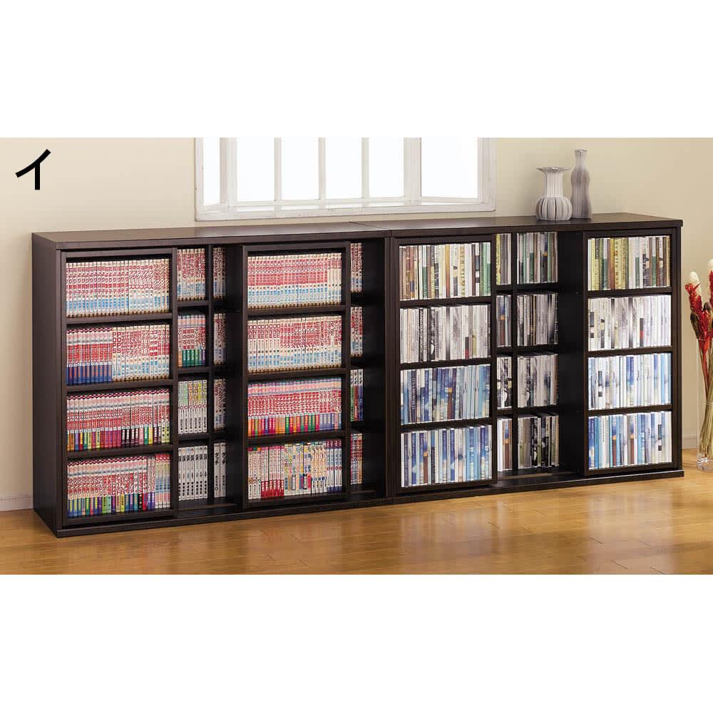 スライド式CD&コミックラック 2重タイプ4段 幅120cm [コミック・文庫本・DVD用] (イ)ダークブラウン ※写真は2つ並べて使用しています。