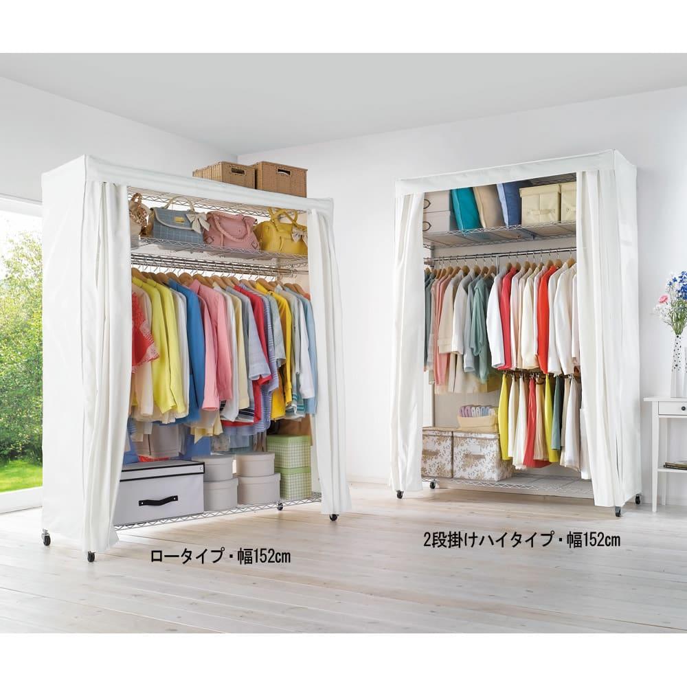 洗えるカバー付き 頑丈ハンガーラック 2段掛けハイタイプ・幅91cm フルカバー付きでホコリもよけられるから寝室にも置ける収納ハンガーです。※写真は(左)ロータイプ・幅152cm、(右)2段掛けハイタイプ・幅152cmです。