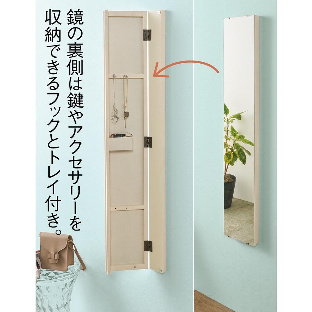 壁掛けなのに角度が変えられる 玄関ミラー (姿見) 幅20cm・高さ120cm (ア)ホワイト ミラー裏側は鍵やアクセサリーを収納できるフックとトレイ付き。
