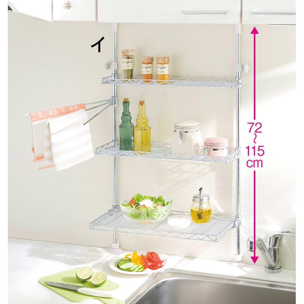 シンク上つっぱり棚 3段 棚板の高さは3段とも可動します。フキン掛けは左右どちらにも設置できます。