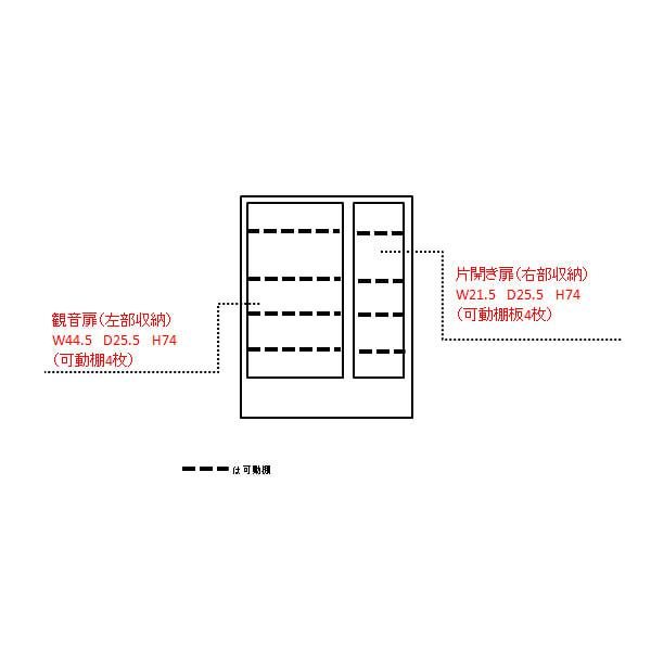 シンプルカウンター下収納庫(奥行30高さ87cm) 3枚扉タイプ 幅73cm 内寸図(単位:cm)