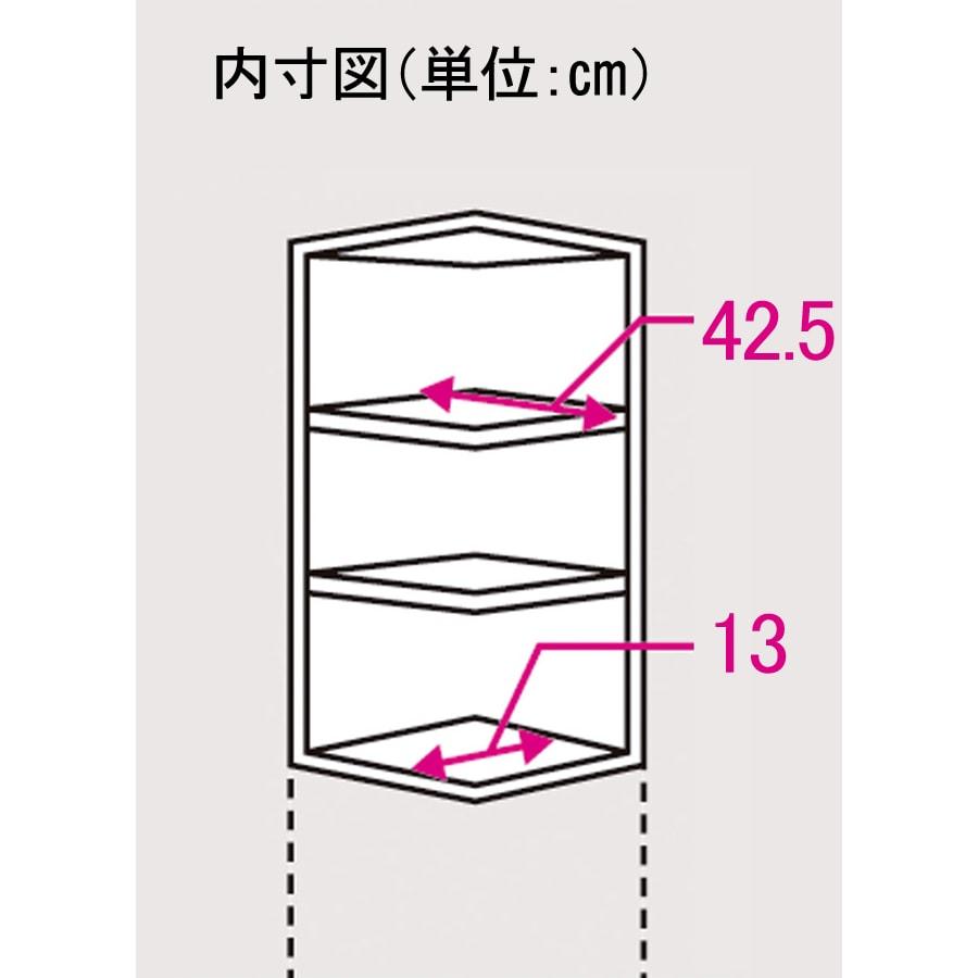 取り出しやすい2面オープンすき間収納庫 奥行44.5cm・幅15cm オープン部奥行サイズ