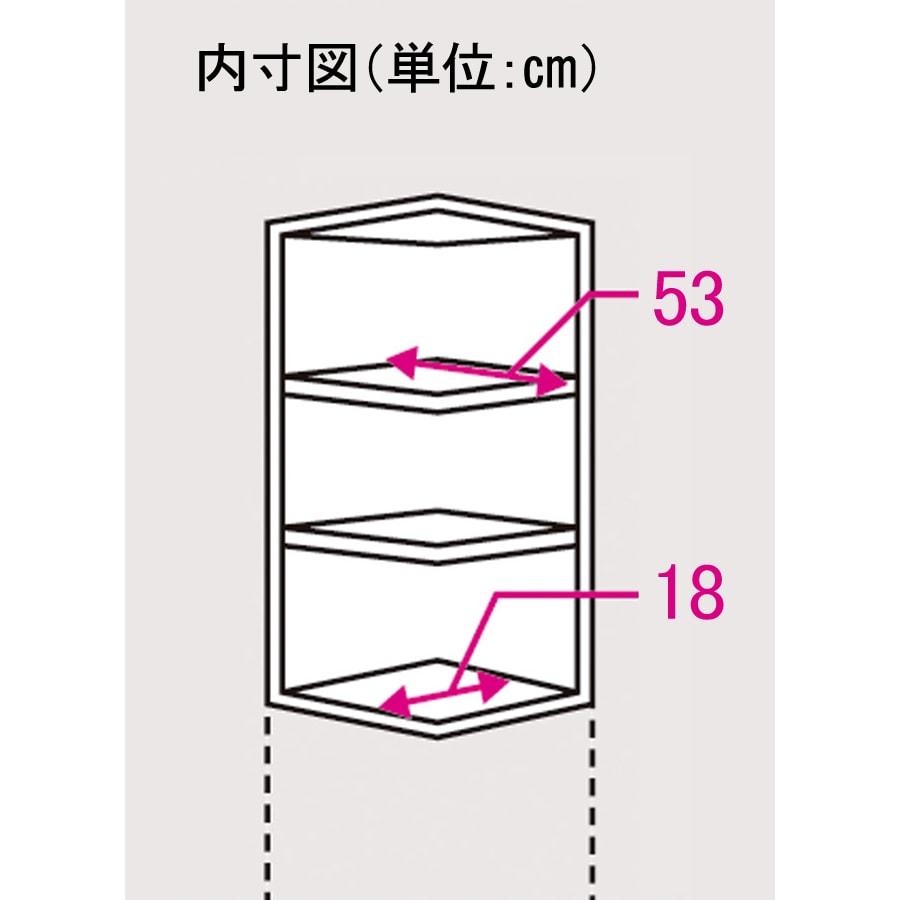 取り出しやすい2面オープンすき間収納庫 奥行55cm・幅20cm 棚は3cmピッチ5段階で調節可能。5段階の真ん中で棚を設定した場合、棚間は各々26cmになります。