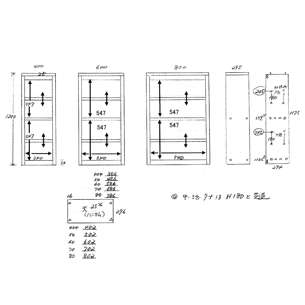 頑丈棚板がっちり書棚(頑丈本棚) ミドルタイプ 幅40cm 【詳細図】