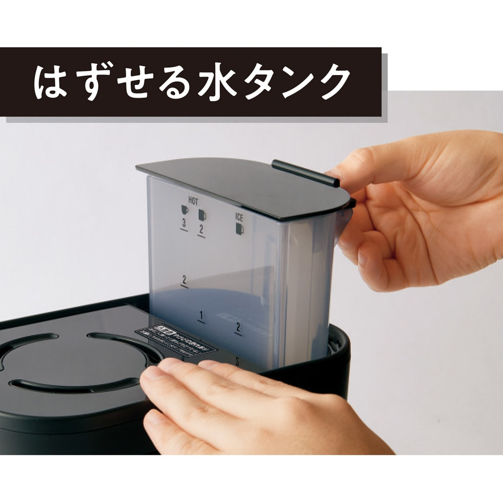 象印 STAN. /スタン コーヒーメーカー 水タンクは取り外し可能。水の補充やお手入れが簡単。さすが日本ブランド。