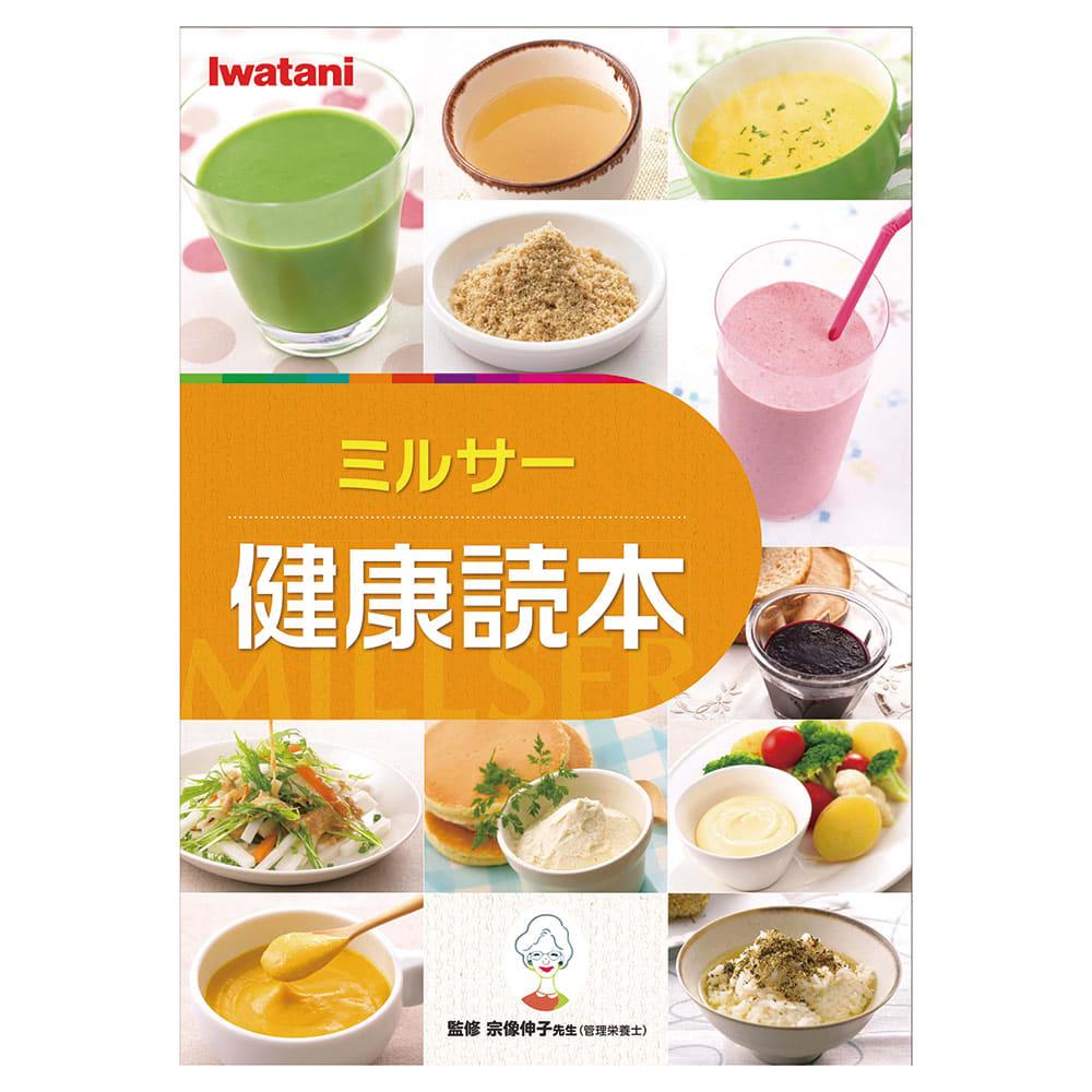 iwatani イワタニ クラシックミルサー おろしカッター&ミクロン容器付き ディノス特別セット 減塩と野菜不足解消のための健康レシピ付き!野菜ジュースやスムージー、野菜スープや粉末ダシ、ドレッシングやソースなど70以上のレシピ掲載!希望小売価格800円