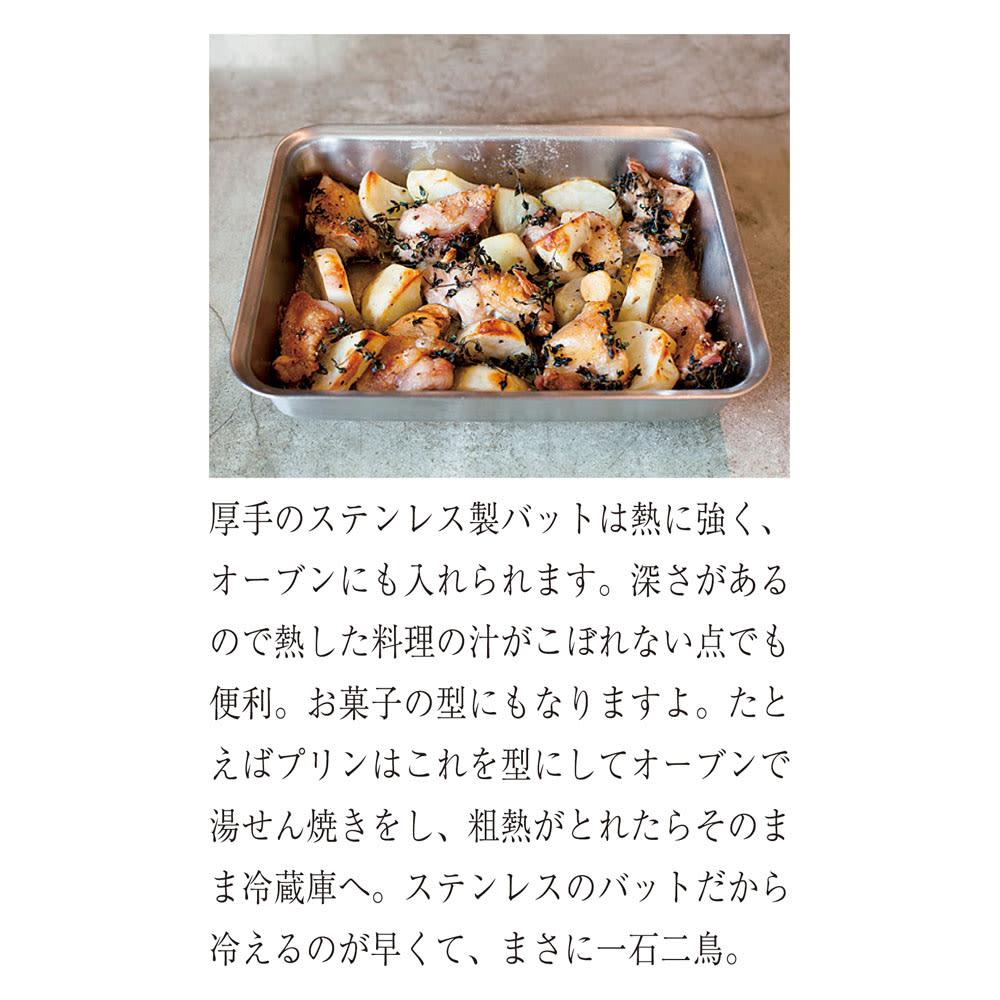 有元葉子のラバーゼ  角バット+角ざるセット 角バットでオーブン料理を作る