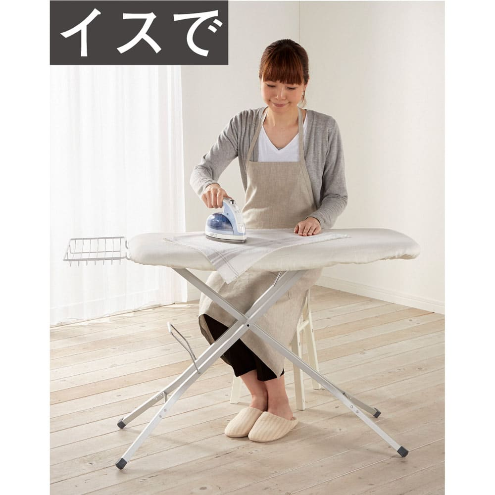 有元葉子さんもおすすめ シンプル麻混カバー付きアイロン台 高さは16段階に調節可能。立ったまま、椅子に座ったままでかけられる高さに加えて、ご要望のあった「正座してかけられる」高さも設定。