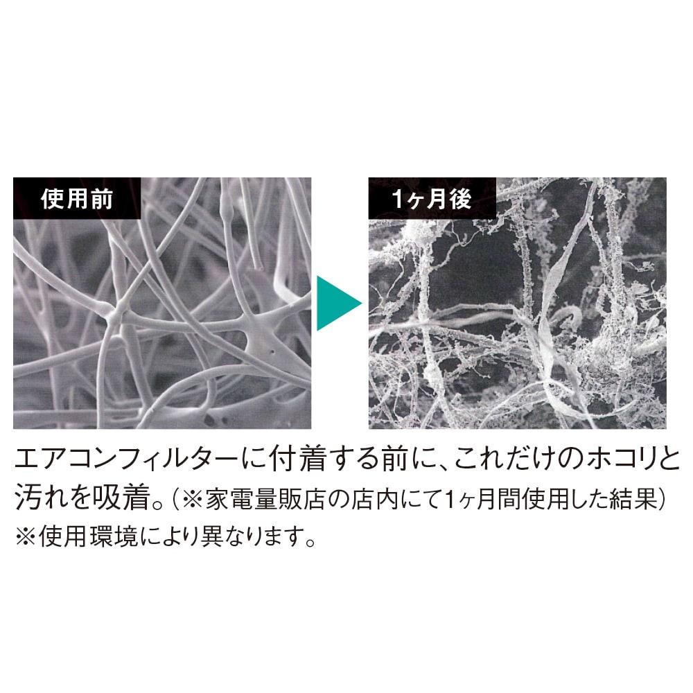 エアコン用除菌・消臭フィルター「ホワイトプラチナム」3枚セット ※すべての菌・ニオイに対して効果を発揮するものではありません。