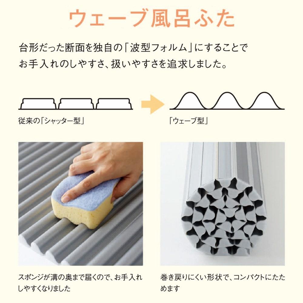 溝の奥まで洗いやすいカラーウェーブ抗菌風呂ふた 奥行90cm×幅~130cm迄