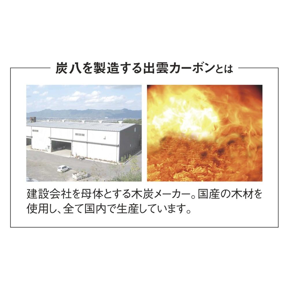 調湿木炭「出雲屋 炭八」 12リットル×4個 特典付き(スマート小袋2個) 国内生産による確かな品質と実力。
