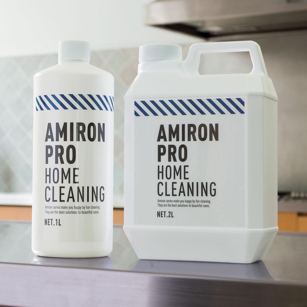 業務用 多目的洗剤「アミロンプロ」 2Lセット(1L×2本) ※こちらの商品は1リットルボトル×2本の2リットルです。ボトルは左側のタイプとなります。
