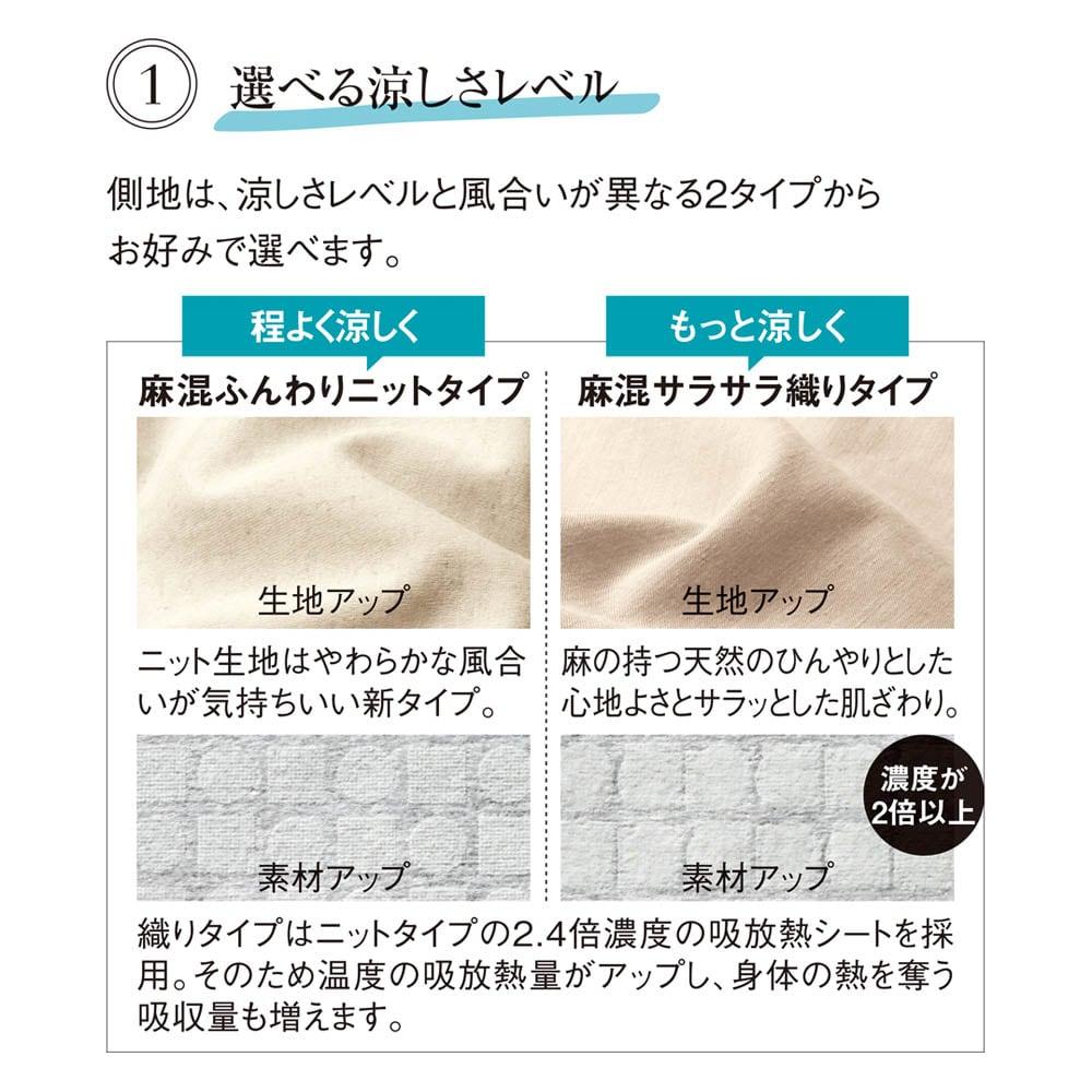 【2019年モデル】長く続く清涼感 麻混ナガークールシリーズ ふんわりニットタイプ キルトケット 自分好みの涼しさが長続き